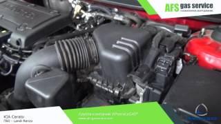 Установка ГБО 4 поколения на KIA Cerato  Landi Renzo. Газ на Киа Церато.