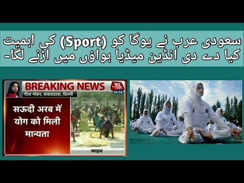 How Indian Media Saying about Saudi Arabia to Yoga