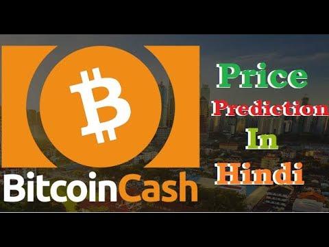 Bitcoin Cash Price Prediction In Hindi/urdu