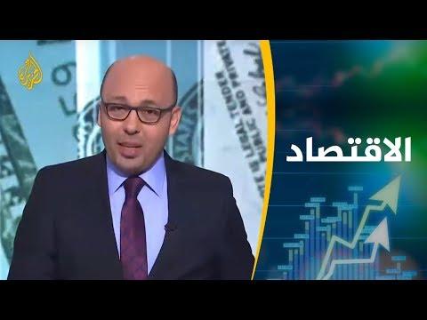 النشرة الاقتصادية الثانية (2019/3/19)  - 19:54-2019 / 3 / 19