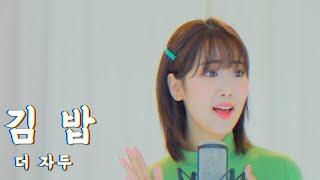 더자두 '김밥' / COVER by 강혜연 hyeyeo…