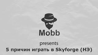 5 причин играть в Skyforge (НЭ)