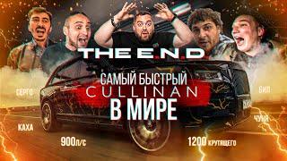 The E.N.D Самый быстрый Rolls Royce Cullinan в Мире!