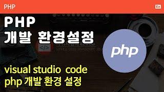 PHP 001 [ 환경설정 ] PHP 개발 환경 설정하…