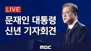문재인 대통령 신년 기자회견 - [LIVE] MBC 뉴스특보 2020년 1월 14일