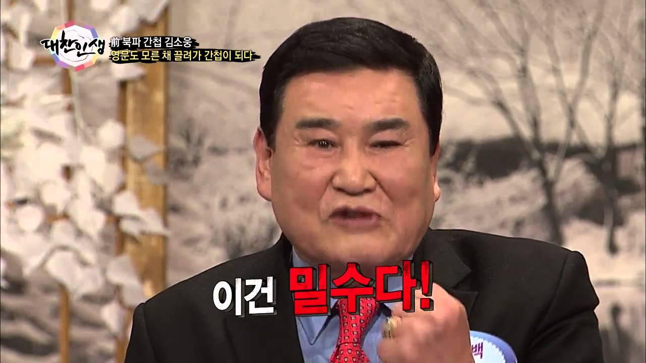 북한군에 생포됐다가 살아 돌아온 '前 북파 간첩' 김소웅 [대찬인생 59회]