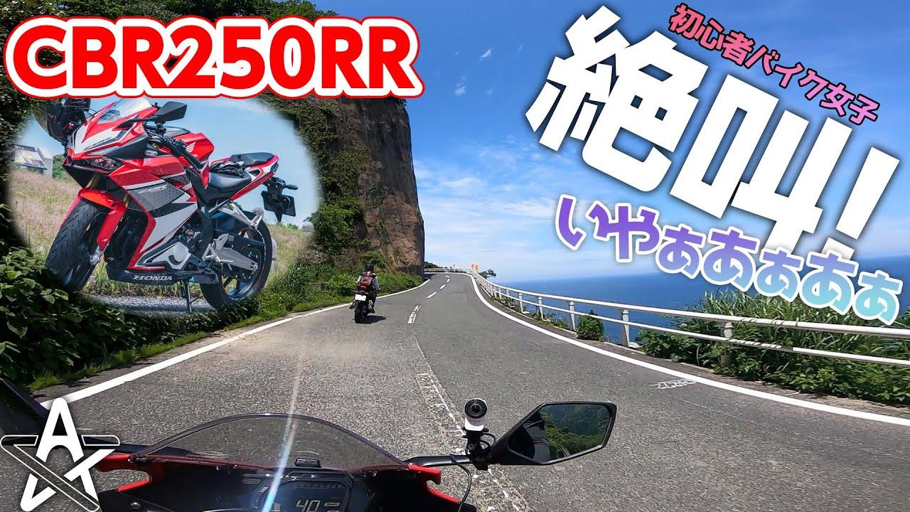バイク女子絶叫!CBR250RRのインプレッションのはずがそれどころじゃなかった...【モトブログ】