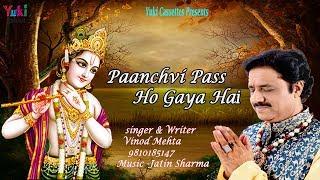 पाँचवी पास हो गया है   Paanchvi Paas Ho Gaya Hai   Shyam Bhajan   by Vinod Mehta