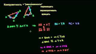 Конгруэнтность (равенство) треугольников