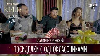 Посиделки с одноклассниками Владимира Зеленского   Вечерний Киев 2016