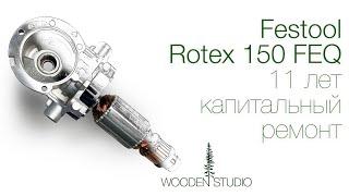 Күрделі жөндеу Festool Rotex RO 150 FEQ арқылы 11 жыл. Апгрейд 2008 - 2019