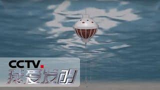 《我爱发明》 20190715 欢乐垂钓3| CCTV科教