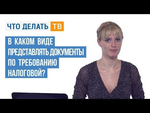 Как прошить документы для налоговой по требованию