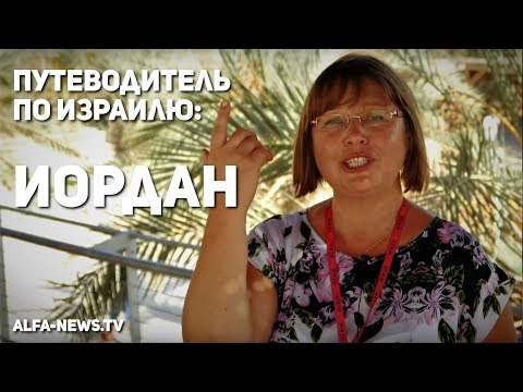 Путеводитель по Израилю   Долина реки Иордан, Иерихон   12+