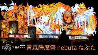 【日本青森】青森睡魔祭 nebuta ねぶた X 青森旅行 Ep1 |工程師出去玩 rd.dayoff