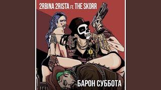 Скачать Барон Суббота Rapcore Version