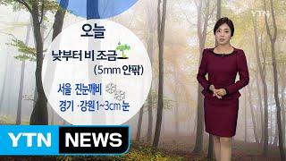 [날씨] 오늘 전국 오후 비·눈...낮 동안 쌀쌀 / YTN (Yes! Top News)