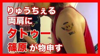 りゅうちぇる。タトゥーを入れバッシング!篠原はどう見る 中村倫也タトゥー 検索動画 28