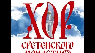 Хор Сретенского монастыря в Смоленске(Хор Сретенского монастыря в СМоленске., 2016-10-31T21:56:07.000Z)