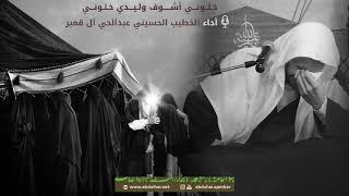 نعي خلوني أشوف وليدي خلوني -  الشيخ عبدالحي آل قمبر