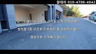 경기도 용인시 수지구 고기동 신축 전원주택 풍경 테라스…