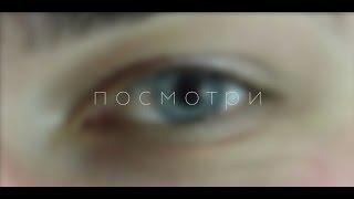 """Короткометражный социальный фильм """"Посмотри""""."""