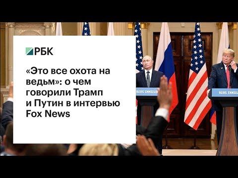 «Это все охота на ведьм»: о чем говорили Трамп и Путин в интервью Fox News