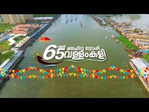 65th Nehru Trophy Boat Race | 12th August 2017 From 2 PM | Live On Kairali & People TV