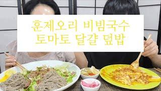 여름 메뉴  훈제 오리 비빔국수 토마토 달걀 덮밥  D…