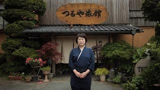 #3【料理旅館つるや 若女将 工藤亜貴子さん】 Akiko Kudo - Cuisine Ryokan Tsuruya Proprietress-