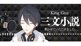 三文小説 / King Gnu (Covered by 夢追翔)【歌ってみた】【にじさんじ】