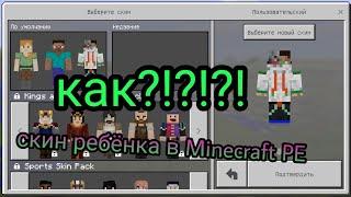 Как сделать скин ребёнка в Minecraft PE.