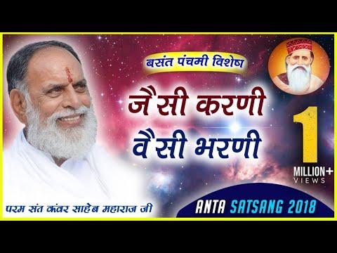 RadhaSwami, Basant Panchmi - Anta Satsang 2018.