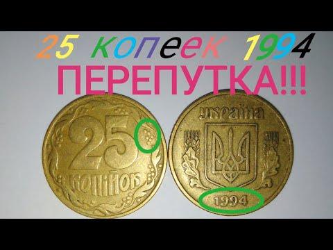 25 копеек 1994 года ПЕРЕПУТКА ДОРОЖАЕТ!!! Цена и редкие разновидности.