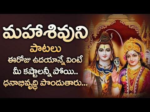 MAHADEV SONGS TELUGU | LORD SHIVA BHAKTI SONGS | TELUGU BEST BHAKTI SONGS 2020 | MONDAY BHAKTI SONGS