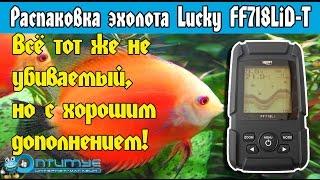 Ехолот Lucky (Лаки) FF718LiD-T. Розпакування