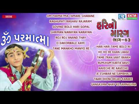Om Parmatma | Hari No Marag Part 3 | Hari Bharwad | Super Hit Gujarati Bhajan | Audio JUKEBOX