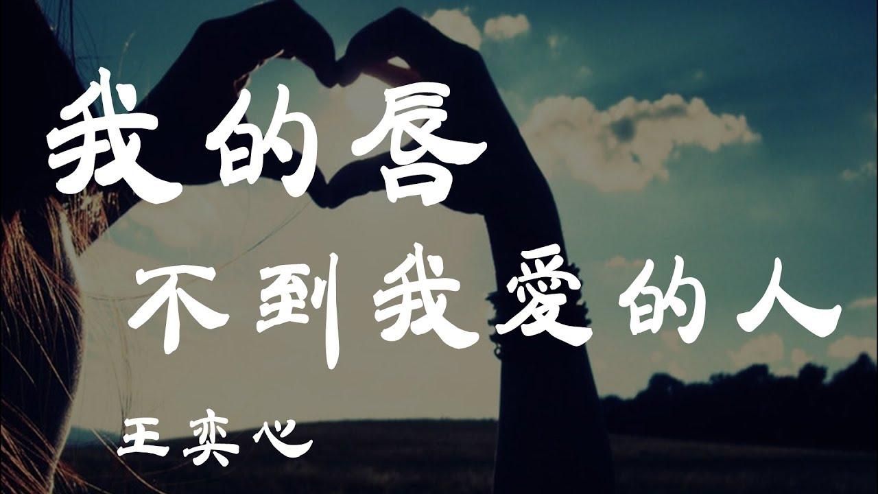 我的唇吻不到我愛的人 - 王奕心 - 『超高無損音質』【動態歌詞Lyrics】 - YouTube