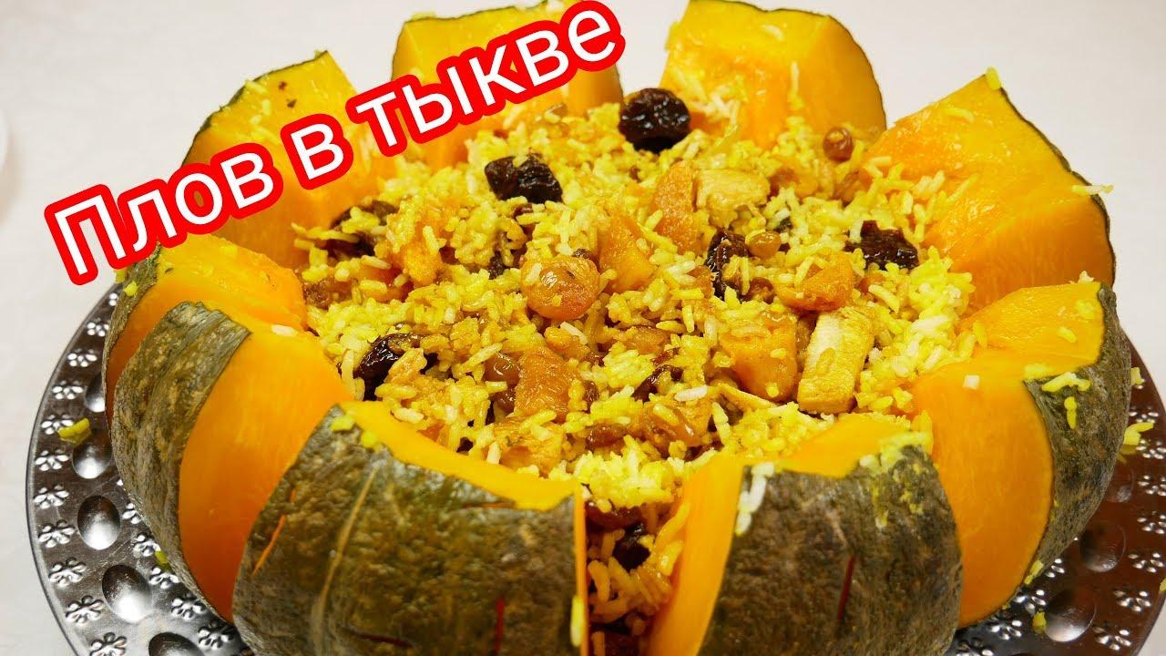 Фаршированная ТЫКВА, цыганка готовит. ПЛОВ в тыкве. Gipsy cuisine.