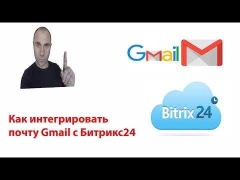 Как подключить почту Gmail к Битрикс24 | Синхронизация gmail c Битрикс24