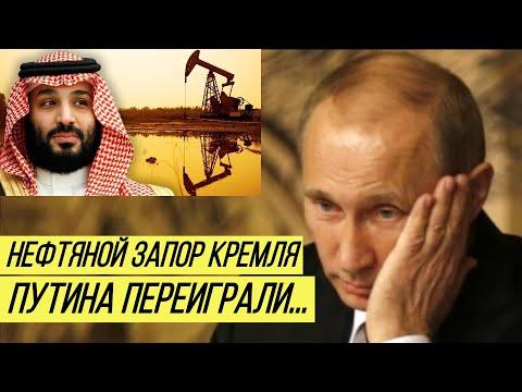1:0 в пользу Саудовской Аравии: европейские страны отказываются от российской нефти