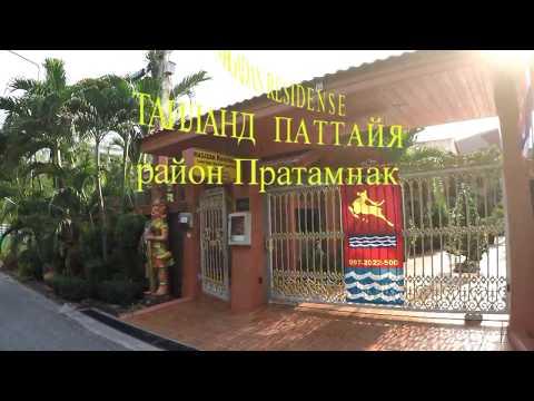 Magadan Residence Pattaya/ Магадан резиденция Паттайя
