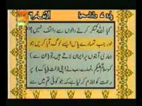 Al Quran - Para 7 with Urdu Translation - Complete (Full) (Al Ma'idah  - Al An'am (5:82-6:110)