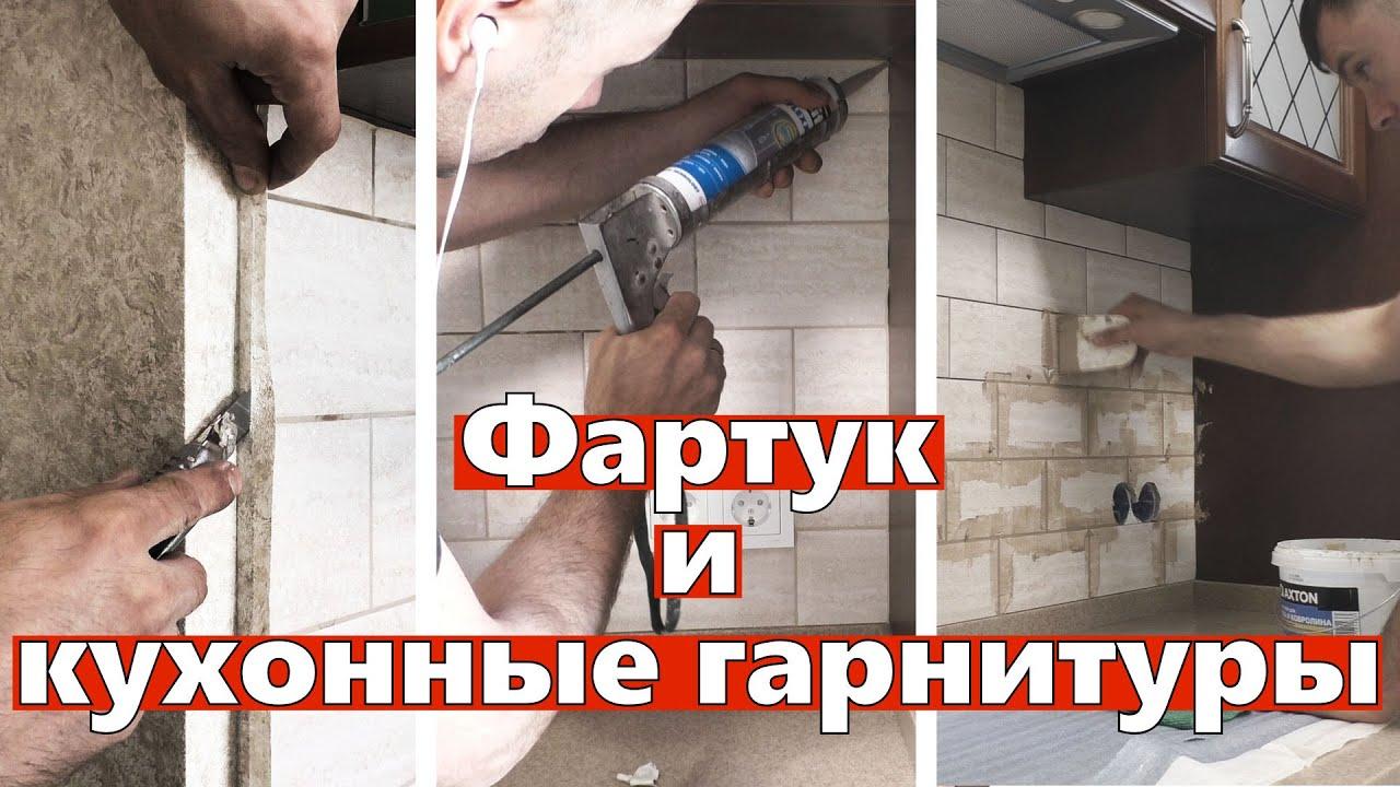 Кухонный гарнитур, рабочая зона, фартук, мебель в ванной. Ремонт квартир Омск