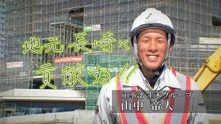 武藤建設株式会社|採用について