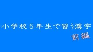 https://goo.gl/0xdfYE ↑「漢字練習シート」はアノテーションをクリック...