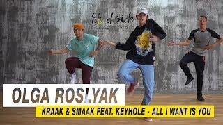 KRAAK&SMAAK Feat. Keyhole - All i want is you   Choreography by Olya Roslyak   D.Side Dance Studio