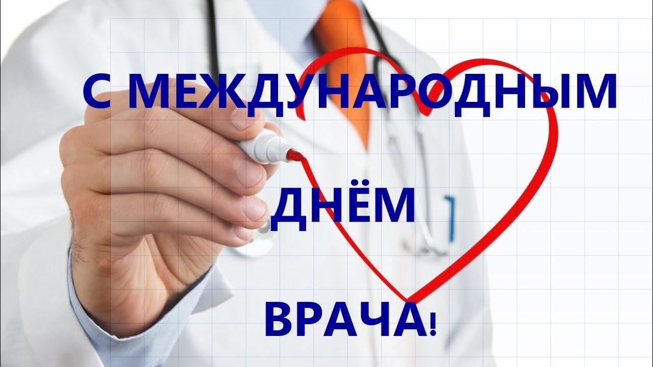 Поздравление с днём врача открытки