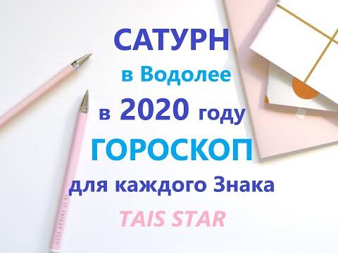 САТУРН в Водолее в 2020 году 🌌🛰✨ГОРОСКОП для каждого Знака Зодиака