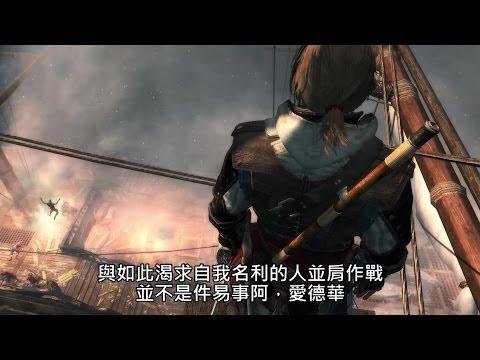 《刺客教条 4:黑旗》愛德华.肯威故事预告片(中文字幕)
